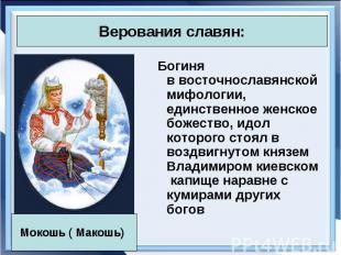 Богиня ввосточнославянской мифологии, единственное женское божество,