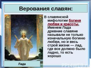 В славянской мифологии богиня любви и красоты. Именем Лада древние славяне назыв
