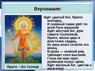 Идёт удалый бог, Ярило-молодец, И снежный саван рвёт по всей Руси широкой! Идёт