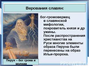 бог-громовержец вславянской мифологии, покровителькнязяи
