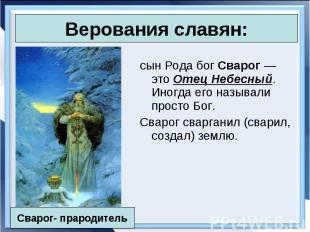 сын Рода бог Сварог — это Отец Небесный. Иногда его называли просто Бог. сын Род