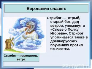 Стрибог—стрый, старый бог, дед ветров, упомянут в «Слове о Пол