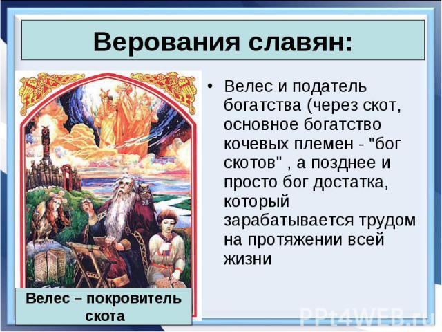 """Велес и податель богатства (через скот, основное богатство кочевых племен - """"бог скотов"""" , а позднее и просто бог достатка, который зарабатывается трудом на протяжении всей жизни Велес и податель богатства (через скот, основное богатство к…"""