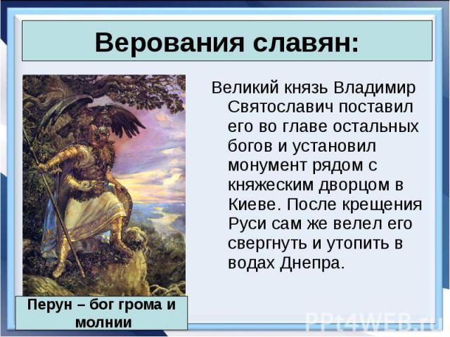Великий князь Владимир Святославич поставил его во главе остальных богов и установил монумент рядом с княжеским дворцом в Киеве. После крещения Руси сам же велел его свергнуть и утопить в водах Днепра. Великий князь Владимир Святославич поставил его…