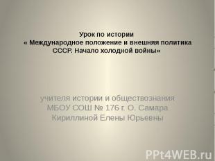 Урок по истории « Международное положение и внешняя политика СССР. Начало холодн