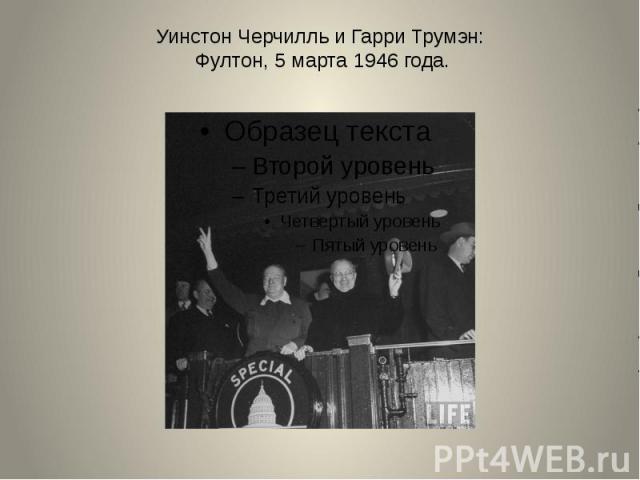 Уинстон Черчилль и Гарри Трумэн: Фултон, 5 марта1946года.