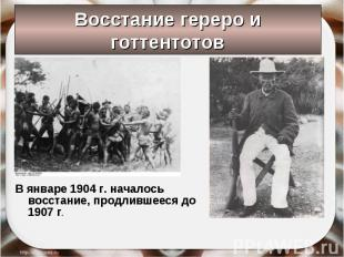 В январе 1904 г. началось восстание, продлившееся до 1907 г. В январе 1904 г. на