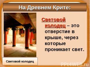 Световой колодец – это отверстие в крыше, через которые проникает свет. Световой