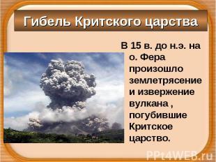 В 15 в. до н.э. на о. Фера произошло землетрясение и извержение вулкана , погуби