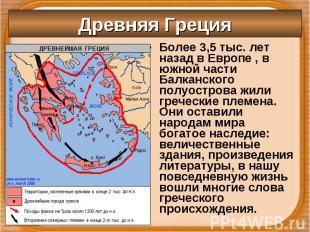 Более 3,5 тыс. лет назад в Европе , в южной части Балканского полуострова жили г