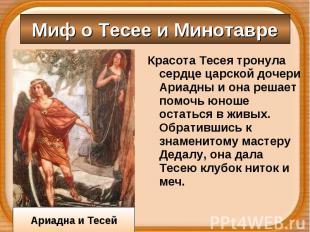 Красота Тесея тронула сердце царской дочери Ариадны и она решает помочь юноше ос