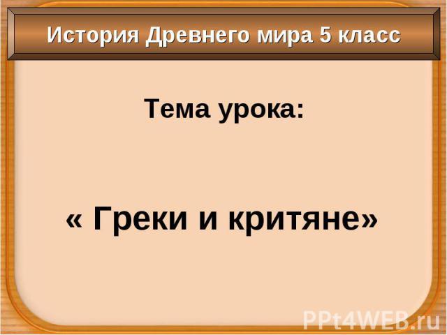 Тема урока: « Греки и критяне»