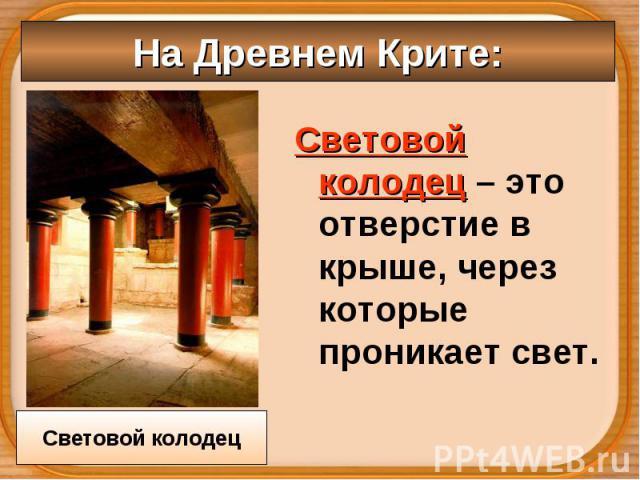 Световой колодец – это отверстие в крыше, через которые проникает свет. Световой колодец – это отверстие в крыше, через которые проникает свет.