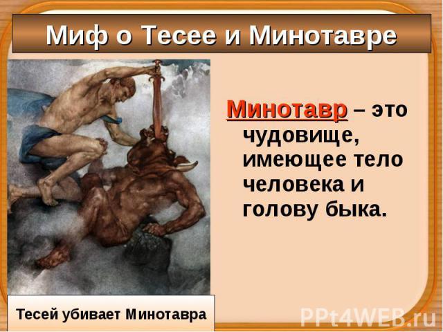 Минотавр – это чудовище, имеющее тело человека и голову быка. Минотавр – это чудовище, имеющее тело человека и голову быка.