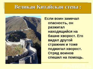 Великая Китайская стена : Если воин замечал опасность, он разжигал находящийся н