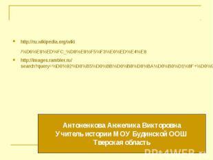 http://ru.wikipedia.org/wiki/%D6%E8%ED%FC_%D8%E8%F5%F3%E0%ED%E4%E8 http://images