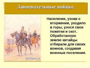 Население, узнав о вторжении, уходило в горы, унося свои пожитки и скот. Обработ