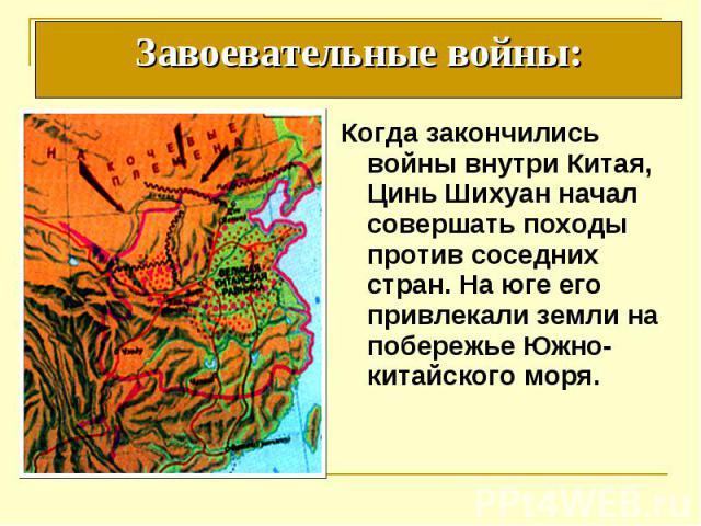 Когда закончились войны внутри Китая, Цинь Шихуан начал совершать походы против соседних стран. На юге его привлекали земли на побережье Южно-китайского моря. Когда закончились войны внутри Китая, Цинь Шихуан начал совершать походы против соседних с…
