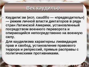 Каудили зм (исп. caudillo — «предводитель») — режим личной власти диктаторов в р