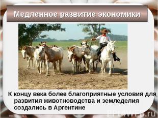К концу века более благоприятные условия для развития животноводства и земледели