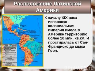 К началу XIX века испанская колониальная империя имела в Америке территорию боле