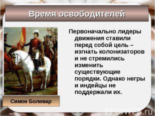 Первоначально лидеры движения ставили перед собой цель – изгнать колонизаторов и