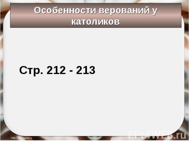 Стр. 212 - 213 Стр. 212 - 213