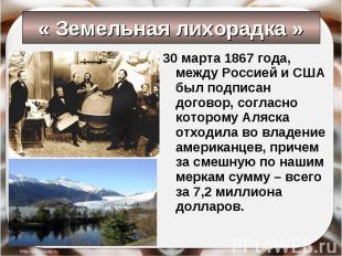 30 марта 1867 года, между Россией и США был подписан договор, согласно которому