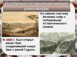 Он связал систему Великих озёр с побережьем Атлантического океана Он связал сист