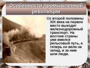 Со второй половины XIX века на первое место выходит железнодорожный транспорт. Н