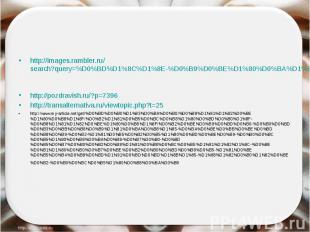 http://images.rambler.ru/search?query=%D0%BD%D1%8C%D1%8E-%D0%B9%D0%BE%D1%80%D0%B