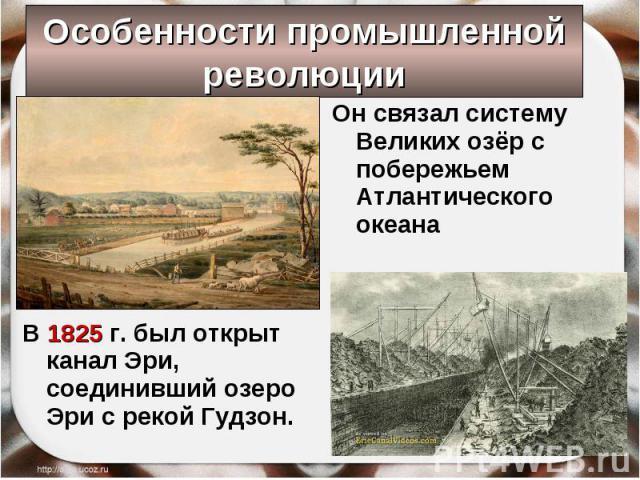 Он связал систему Великих озёр с побережьем Атлантического океана Он связал систему Великих озёр с побережьем Атлантического океана