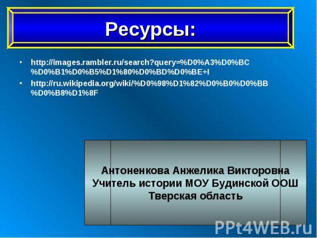 http://images.rambler.ru/search?query=%D0%A3%D0%BC%D0%B1%D0%B5%D1%80%D0%BD%D0%BE+I http://images.rambler.ru/search?query=%D0%A3%D0%BC%D0%B1%D0%B5%D1%80%D0%BD%D0%BE+I http://ru.wikipedia.org/wiki/%D0%98%D1%82%D0%B0%D0%BB%D0%B8%D1%8F