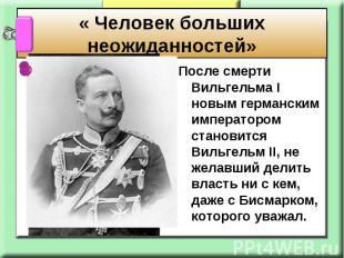 « Человек больших неожиданностей» После смерти Вильгельма I новым германским имп