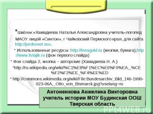 *Шаблон:«Хамадиева Наталья Александровна учитель-логопед МАОУ лицей «Синтон», г