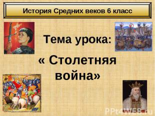 Тема урока: « Столетняя война»