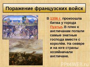 В 1356 г. произошла битва у города Пуатье. В плен к англичанам попали самые знат