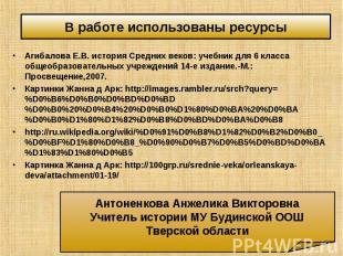 Агибалова Е.В. история Средних веков: учебник для 6 класса общеобразовательных у