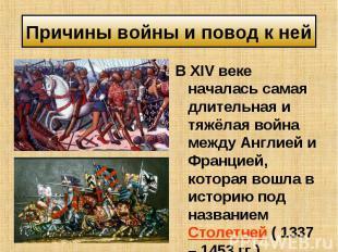 В XIV веке началась самая длительная и тяжёлая война между Англией и Францией, к