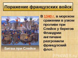 В 1340 г. в морском сражении в узком проливе при Слейсе у берегов Фландрии англи