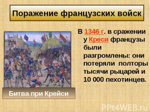 В 1346 г. в сражении у Креси французы были разгромлены: они потеряли полторы тыс