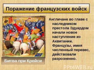 Англичане во главе с наследником престола Эдуардом начали новое наступление из А