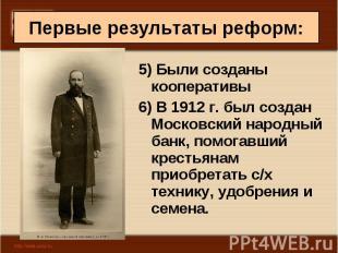 5) Были созданы кооперативы 5) Были созданы кооперативы 6) В 1912 г. был создан