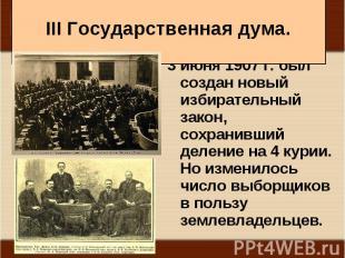 3 июня 1907 г. был создан новый избирательный закон, сохранивший деление на 4 ку