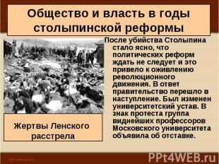 После убийства Столыпина стало ясно, что политических реформ ждать не следует и