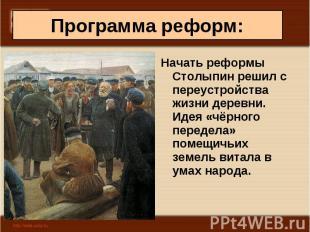 Начать реформы Столыпин решил с переустройства жизни деревни. Идея «чёрного пере