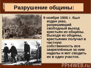 9 ноября 1906 г. был издан указ, разрешивший свободный выход крестьян из общины.