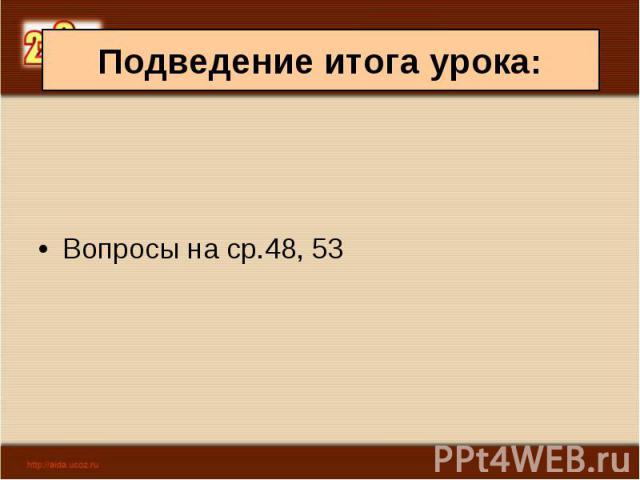 Вопросы на ср.48, 53
