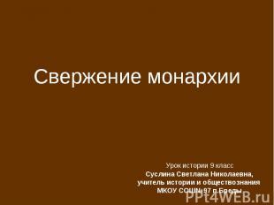 Свержение монархии Урок истории 9 класс Суслина Светлана Николаевна, учитель ист