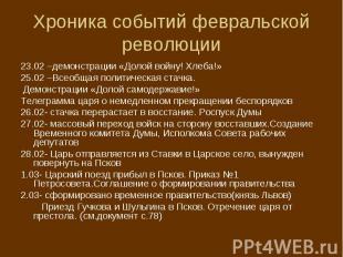 Хроника событий февральской революции 23.02 –демонстрации «Долой войну! Хлеба!»